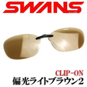 SWANS スワンズ クリップオン サングラス SCP-12 LBR2 偏光ライトブラウン2|a-achi