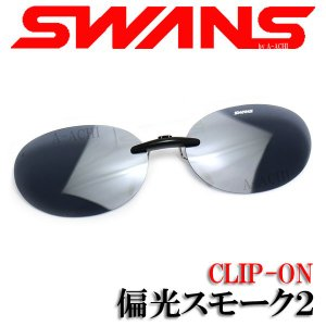 SWANS スワンズ クリップオン サングラス SCP-13 SMK2 偏光スモーク2|a-achi
