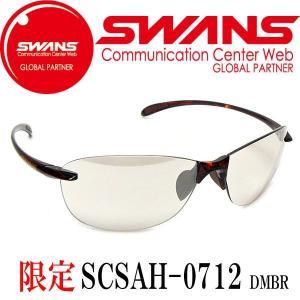 【限定モデル】 スワンズ SCSAH-0712 シルバーミラー×クリア|a-achi
