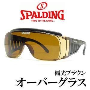 ≪特価・50%OFF≫スポルディング オーバーグラス SPO-105 偏光ブラウン a-achi
