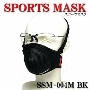 【女性・小顔の方】SWANS(スワンズ)スポーツマスク・スポーツタイプ SSM-004 SMサイズ BK (ブラック)|a-achi