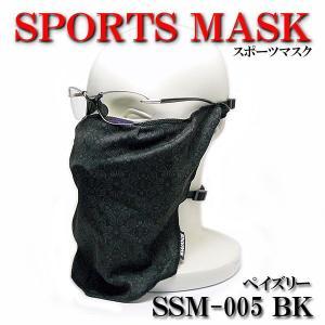 【フリーサイズ】 SWANS スワンズ  スポーツマスク・カジュアルタイプ SSM-005 BK(ペイズリー)|a-achi