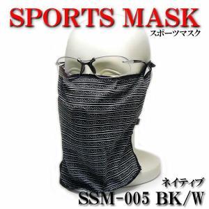 【フリーサイズ】SWANS(スワンズ)スポーツマスク・カジュアルタイプ SSM-005 BKW(ネイティブ)|a-achi