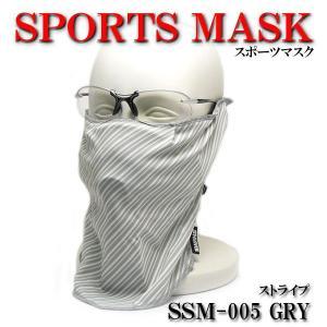 【フリーサイズ】SWANS(スワンズ)スポーツマスク・カジュアルタイプ SSM-005 GRY(ストライプ)|a-achi