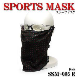 【フリーサイズ】SWANS(スワンズ)スポーツマスク・カジュアルタイプ SSM-005 R(ドット)|a-achi