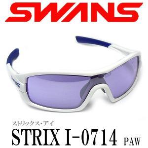 2年間無償修理保証 スワンズ サングラス STRIX I-0714 PAW|a-achi