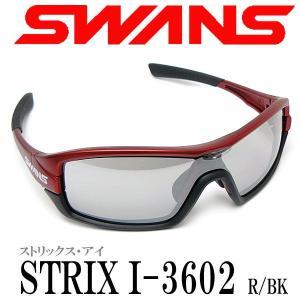 2年間無償修理保証 スワンズ サングラス STRIX I-3602 R/BK|a-achi