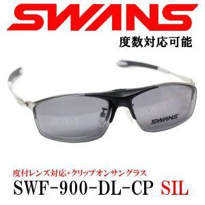 2年間無償修理保証 SWANS スワンズ クリップオンSG+度付レンズ付 SWF-900-DL-CP SIL マットシルバー×偏光スモーク すぐ掛けられる度入レンズ付|a-achi