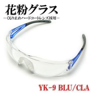 アシストグラス YK-9N クリア|a-achi