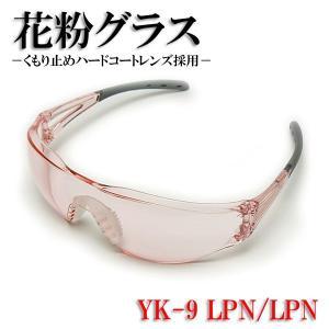 アシストグラス YK-9N ライトピンク|a-achi