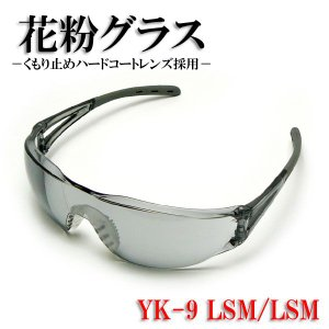 アシストグラス YK-9N ライトスモーク|a-achi
