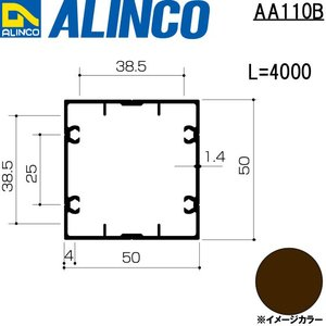 ALINCO/アルインコ エクステリア型材 ベランダ手すり 支柱 4,000mm ブロンズ 品番:AA110B (※条件付き送料無料) a-alumi