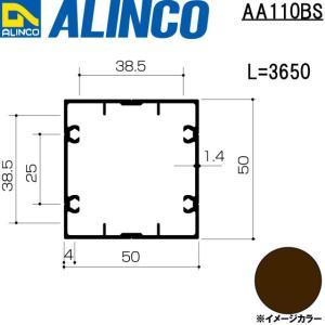 ALINCO/アルインコ エクステリア型材 ベランダ手すり 支柱 3,650mm ブロンズ 品番:AA110BS (※条件付き送料無料) a-alumi