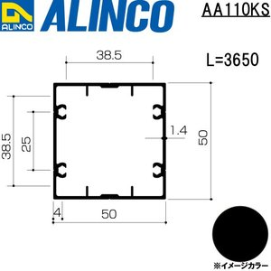 ALINCO/アルインコ エクステリア型材 ベランダ手すり 支柱 3,650mm ブラック (ツヤ消しクリア) 品番:AA110KS (※条件付き送料無料) a-alumi