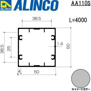 ALINCO/アルインコ エクステリア型材 ベランダ手すり 支柱 4,000mm シルバー 品番:AA110S (※条件付き送料無料) a-alumi
