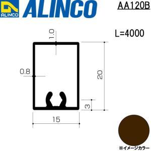 ALINCO/アルインコ エクステリア型材 ベランダ手すり 格子 4,000mm ブロンズ 品番:AA120B (※条件付き送料無料) a-alumi