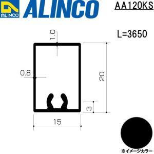 ALINCO/アルインコ エクステリア型材 ベランダ手すり 格子 3,650mm ブラック (ツヤ消しクリア) 品番:AA120KS (※条件付き送料無料) a-alumi