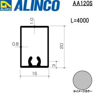ALINCO/アルインコ エクステリア型材 ベランダ手すり 格子 4,000mm シルバー 品番:AA120S (※条件付き送料無料) a-alumi