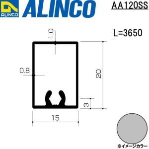 ALINCO/アルインコ エクステリア型材 ベランダ手すり 格子 3,650mm シルバー 品番:AA120SS (※条件付き送料無料) a-alumi