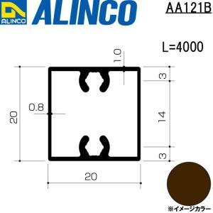 ALINCO/アルインコ エクステリア型材 ベランダ手すり 格子 4,000mm ブロンズ 品番:AA121B (※条件付き送料無料) a-alumi
