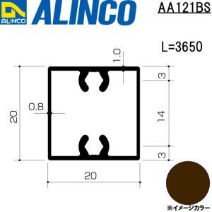 ALINCO/アルインコ エクステリア型材 ベランダ手すり 格子 3,650mm ブロンズ 品番:AA121BS (※条件付き送料無料) a-alumi