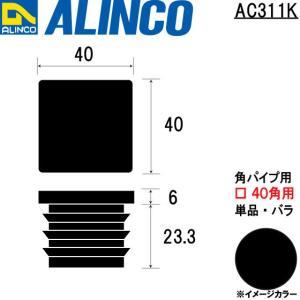 ALINCO/アルインコ 樹脂キャップ 角パイプ用 □40角用  (単品・バラ) ブラック 品番:AC311K (※条件付き送料無料)|a-alumi