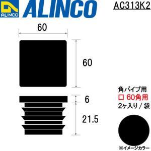 ALINCO/アルインコ 樹脂キャップ 角パイプ用 □60角用  (2ヶ入り/袋) ブラック 品番:AC313K2 (※条件付き送料無料)|a-alumi