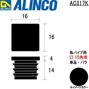 ALINCO/アルインコ 樹脂キャップ 角パイプ用 □15角用  (単品・バラ) ブラック 品番:AC317K (※条件付き送料無料)|a-alumi