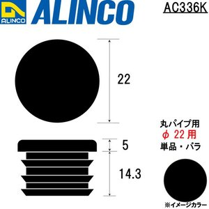 ALINCO/アルインコ 樹脂キャップ 丸パイプ用 φ22用  (単品・バラ) ブラック 品番:AC336K (※条件付き送料無料)|a-alumi
