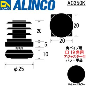 ALINCO/アルインコ 樹脂キャップ 角パイプ用アジャスター付 □19角用アジャスター付  (単品・バラ) ブラック 品番:AC350K (※条件付き送料無料) a-alumi