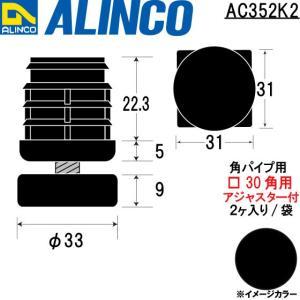 ALINCO/アルインコ 樹脂キャップ 角パイプ用アジャスター付 □30角用アジャスター付  (2ヶ入り/袋) ブラック 品番:AC352K2 (※条件付き送料無料)|a-alumi
