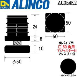 ALINCO/アルインコ 樹脂キャップ 角パイプ用アジャスター付 □50角用アジャスター付  (2ヶ入り/袋) ブラック 品番:AC354K2 (※条件付き送料無料) a-alumi