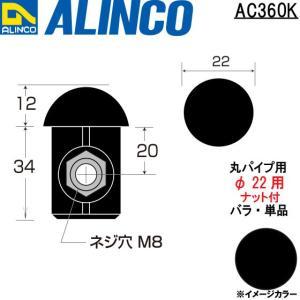 ALINCO/アルインコ 樹脂キャップ 丸パイプ用ナット付 φ22用ナット付  (単品・バラ) ブラック 品番:AC360K (※条件付き送料無料)|a-alumi