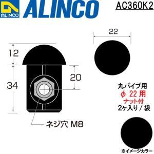 ALINCO/アルインコ 樹脂キャップ 丸パイプ用ナット付 φ22用ナット付  (2ヶ入り/袋) ブラック 品番:AC360K2 (※条件付き送料無料)|a-alumi