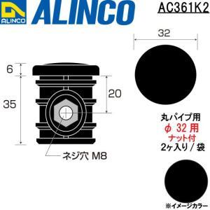 ALINCO/アルインコ 樹脂キャップ 丸パイプ用ナット付 φ32用ナット付  (2ヶ入り/袋) ブラック 品番:AC361K2 (※条件付き送料無料)|a-alumi