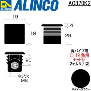 ALINCO/アルインコ 樹脂キャップ 角パイプ用ナット付 □19角用ナット付  (2ヶ入り/袋) ブラック 品番:AC370K2 (※条件付き送料無料)|a-alumi