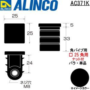 ALINCO/アルインコ 樹脂キャップ 角パイプ用ナット付 □25角用ナット付  (単品・バラ) ブラック 品番:AC371K (※条件付き送料無料)|a-alumi