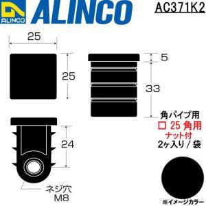 ALINCO/アルインコ 樹脂キャップ 角パイプ用ナット付 □25角用ナット付  (2ヶ入り/袋) ブラック 品番:AC371K2 (※条件付き送料無料)|a-alumi
