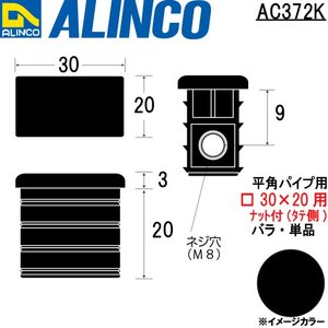 ALINCO/アルインコ 樹脂キャップ 平角パイプ用ナット付 □30×20用ナット付 タテ側  (単品・バラ) ブラック 品番:AC372K (※条件付き送料無料)|a-alumi