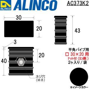 ALINCO/アルインコ 樹脂キャップ 平角パイプ用ナット付 □30×20用ナット付 ヨコ側  (2ヶ入り/袋) ブラック 品番:AC373K2 (※条件付き送料無料)|a-alumi