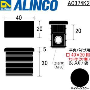 ALINCO/アルインコ 樹脂キャップ 平角パイプ用ナット付 □40×20用ナット付 タテ側  (2ヶ入り/袋) ブラック 品番:AC374K2 (※条件付き送料無料)|a-alumi