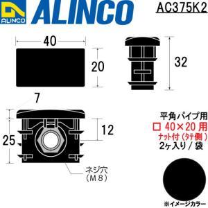 ALINCO/アルインコ 樹脂キャップ 平角パイプ用ナット付 □40×20用ナット付 タテ側  (2ヶ入り/袋) ブラック 品番:AC375K2 (※条件付き送料無料)|a-alumi