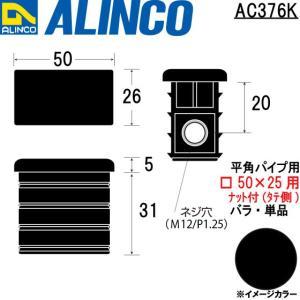 ALINCO/アルインコ 樹脂キャップ 平角パイプ用ナット付 □50×25用ナット付 タテ側  (単品・バラ) ブラック 品番:AC376K (※条件付き送料無料)|a-alumi