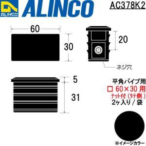 ALINCO/アルインコ 樹脂キャップ 平角パイプ用ナット付 □60×30用ナット付 タテ側  (2ヶ入り/袋) ブラック 品番:AC378K2 (※条件付き送料無料)|a-alumi