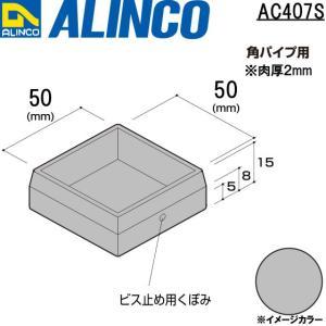 ALINCO/アルインコ 樹脂キャップ(かぶせ) 角パイプ用 50×50 シルバー 品番:AC407S(※条件付き送料無料)