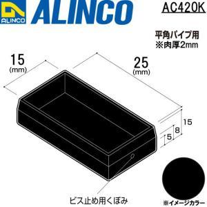 ALINCO/アルインコ 樹脂キャップ (かぶせ) 平角パイプ用 15×25 ブラック 品番:AC420K (※条件付き送料無料)|a-alumi