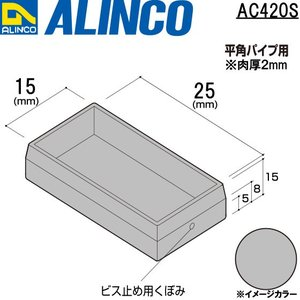 ALINCO/アルインコ 樹脂キャップ (かぶせ) 平角パイプ用 15×25 シルバー 品番:AC420S (※条件付き送料無料)|a-alumi