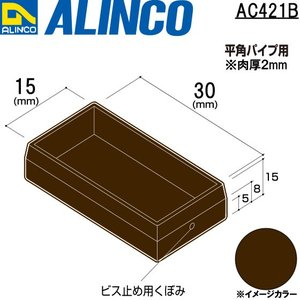ALINCO/アルインコ 樹脂キャップ (かぶせ) 平角パイプ用 15×30 シルバー 品番:AC421B (※条件付き送料無料)|a-alumi