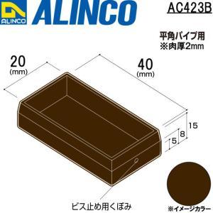 ALINCO/アルインコ 樹脂キャップ (かぶせ) 平角パイプ用 20×40 ブロンズ 品番:AC423B (※条件付き送料無料)|a-alumi