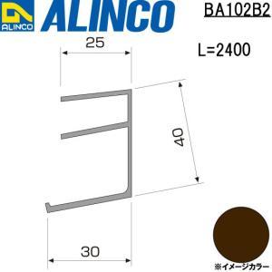 ALINCO/アルインコ 波板用アタッチ 軒付 2,400mm ブロンズ 品番:BA102B2 (※条件付き送料無料)|a-alumi